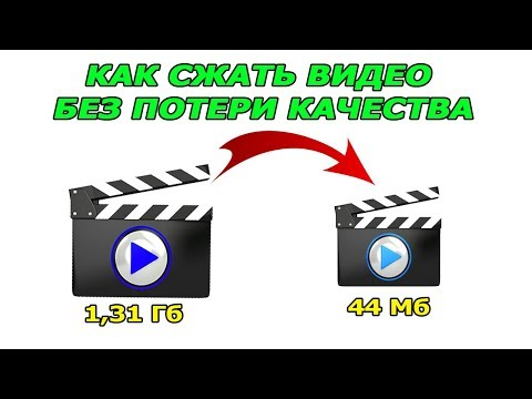 Как сжать размер видео без потери качества