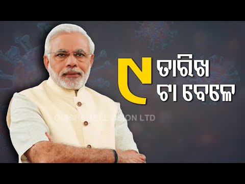 I Want 9 Minutes From You- PM Modi from YouTube · Duration:  4 minutes 44 seconds