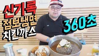 레전드도전먹방] 점보냉면+치킨까스 모든걸 6분안에 다 먹어라! 신기록세우러 도전먹방 Mukbang