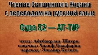 Сура 52 — АТ ТУР - Абубакр аш-Шатри (с переводом)