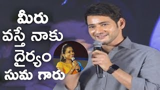 Maheshbabu Praises Suma First In His Speech @Maharhi Success Meet  | Fimy Monk