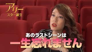 映画『アリー/ スター誕生』15秒CM(LiLiCo編)【HD】2018年12月21日(金)公開