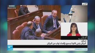 البرلمان الإسرائيلي يتبنى قانونا يسمح بإقصاء النواب العرب