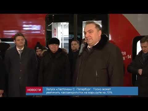 РЖД ТВ – «Ласточка» Санкт-Петербург — Тосно вышла в первый рейс
