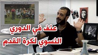 عنف في الدوري النسوي لكرة القدم | al waja3