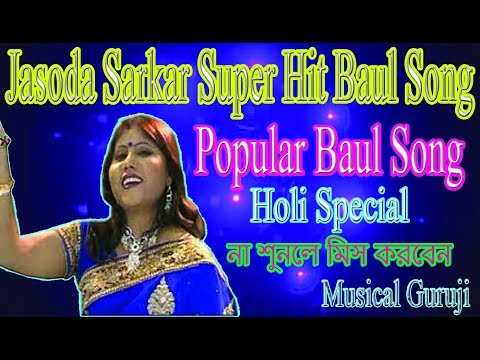 Josoda Sarkar Super Hit Baul Song[Popular Baul Song Holi Special] না শুনলে মিস করবেন