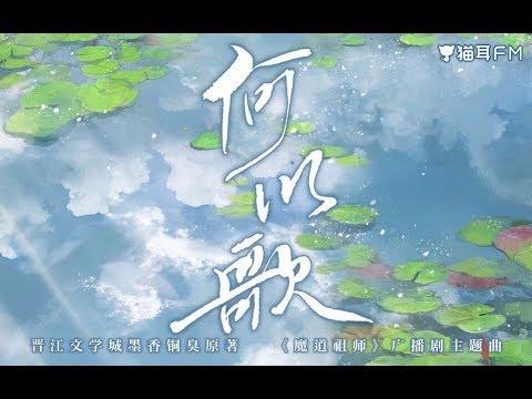 【Aki阿傑】何以歌——《魔道祖師》廣播劇主題曲