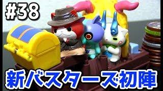 妖怪ウォッチ ショートアニメ「新バスターズ初陣」#38 ともだち妖怪大集合!!使用   Yo-kai Watch