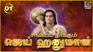 Sankadam Theerkkum Jai Hanuman-Podhigai tv Serial