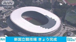 新国立競技場が完成 総工費1569億円、6万人収容(19/11/30)
