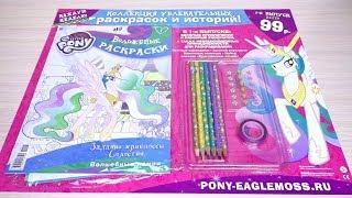Eaglemoss My Little Pony. Волшебные раскраски. Выпуск № 1. Обзор коллекции