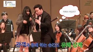 김현철의 유쾌한오케스트라