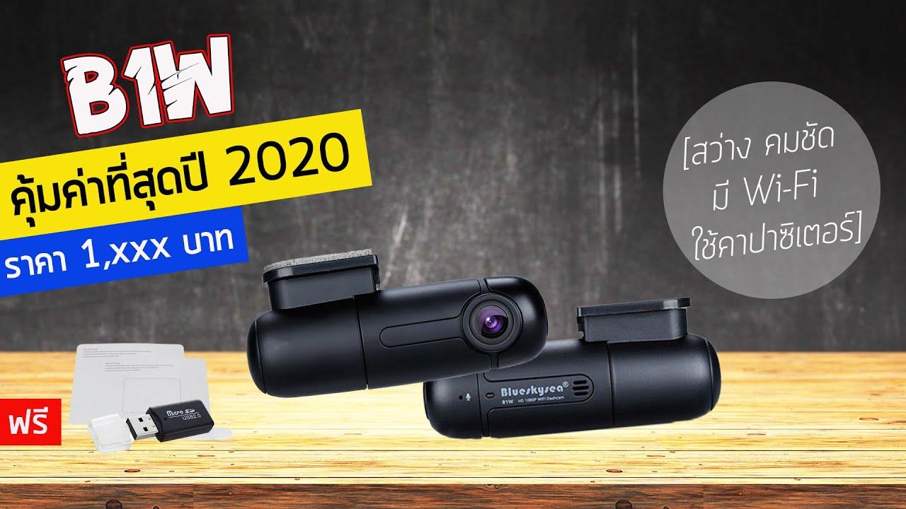 "Full Review กล้องติดรถ Blueskysea B1W ""คุ้มค่าที่สุด"" ในปี 2020"