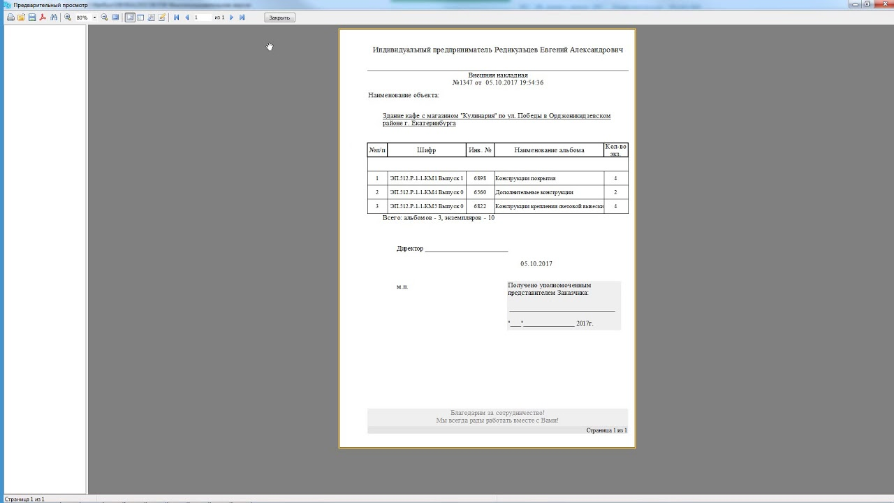 накладная на передачу проектной документации образец