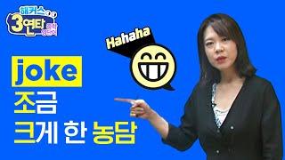 중학영어 필수 영어단어 'joke' 암기…