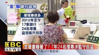 金管會:17家銀行理專盜領存款 高雄銀最嚴重