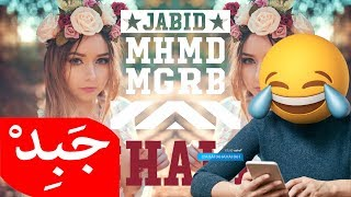 JABiD - smallah mashallah إسم الله ما شاء الله