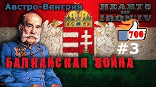 Hearts of Iron 4 - Great War Австро-Венгрия №3 - Балканская Война