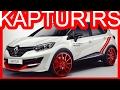 PHOTOSHOP 2018 Renault Kaptur RS #RENAULT