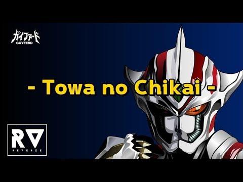 Guyferd -「Towa no Chikai」