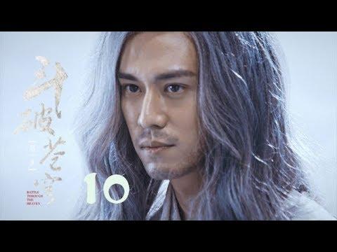 鬥破蒼穹 10 | Battle Through the Heaven 10【DVD版】(吳磊、林允、李沁、陳楚河等主演)