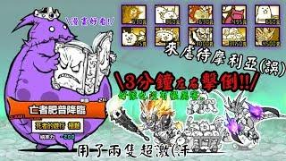 貓咪大戰爭 亡者肥普降臨-死者的遊行 (兩超激) thumbnail