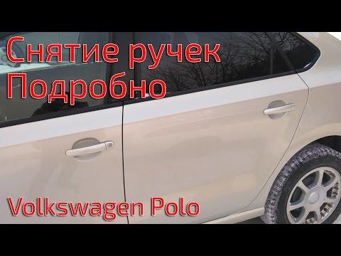 Снятие ручек дверей VW Polo ПОДРОБНО