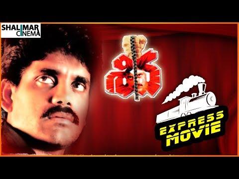 Shiva Express Movie || Nagarjuna, Amala, Ram Gopal Varma || Shalimarcinema
