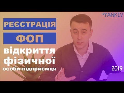 Реєстрація ФОП (ПП) | Відкриття фізичної особи - підприємця (Львів та Україна)