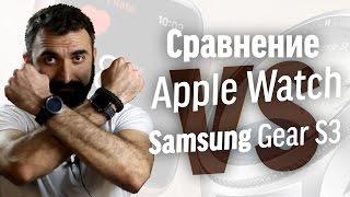 Сравнение Apple Watch S2 и Samsung Gear S3