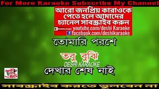 Ek Jibone Eto Prem | Shahid & Shuvomita | Bangla Karaoke | Deshi Karaoke