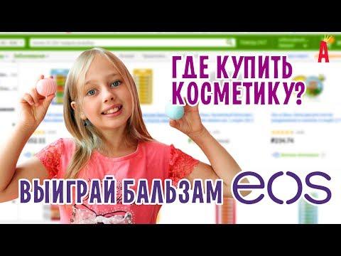 Где купить детскую косметику? / Конкурс на бальзам EOS