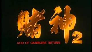 God of Gamblers Return 2 Trailer (HQ)