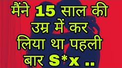 इन लड़कियों ने खुद बताए अपने पहले सेक्स अनुभव (सच्ची कहानी,Real Story in Hindi).