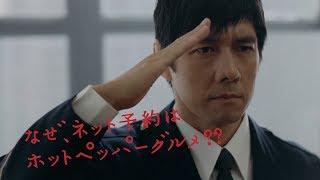 俳優の西島秀俊が出演するホットペッパーグルメの新CM「警察」篇が9日公...