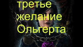 Ведьмак 3 Каменные сердца Третье желание Ольгерта