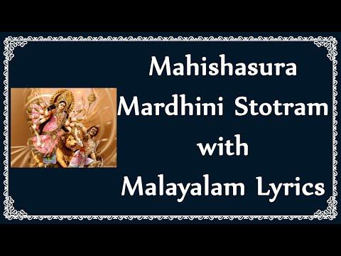 Mahishasura Mardini Stotram With Malayalam Lyrics