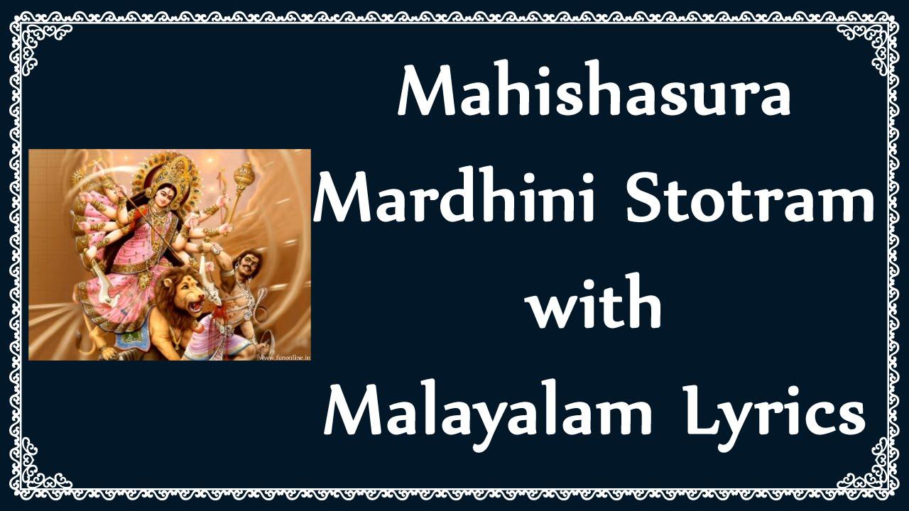 Aigiri Nandini Lyrics In Malayalam Pdf