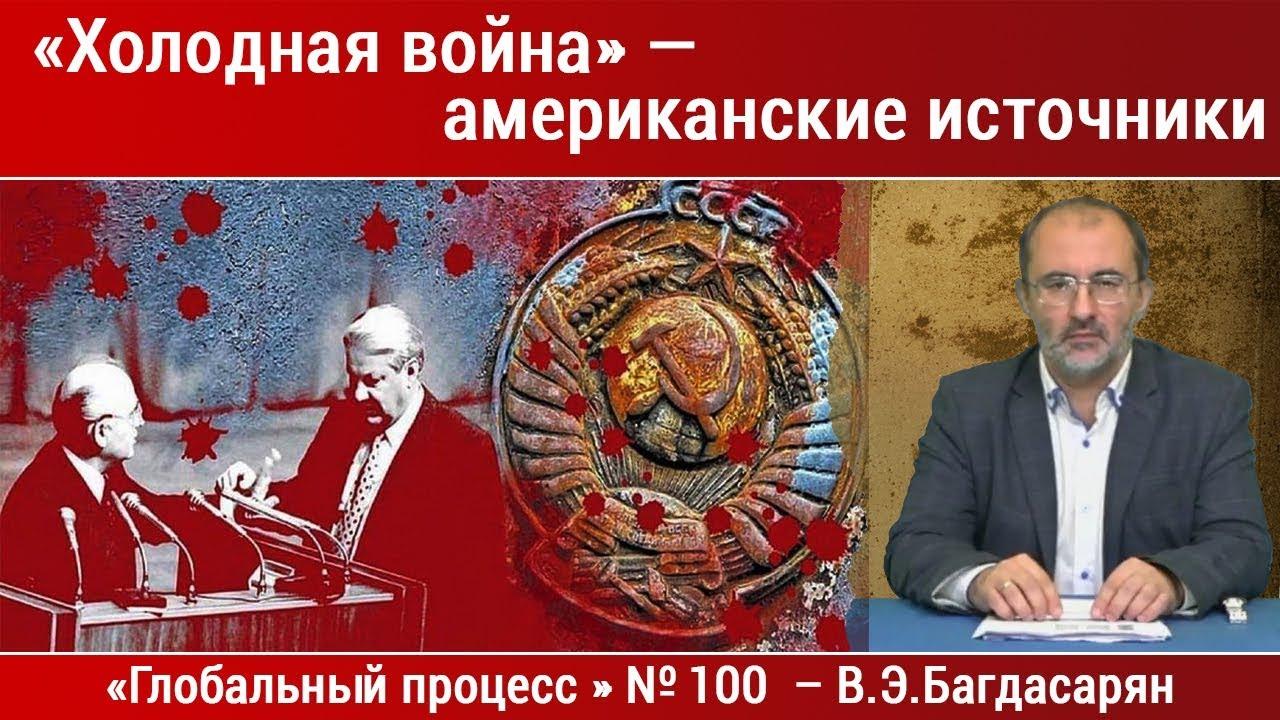 «Холодная война» — американские источники  — Вардан Багдасарян. Глобальный процесс №100