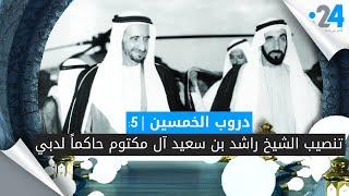 دروب الخمسين (5): تنصيب الشيخ راشد بن سعيد آل مكتوم حاكماً لدبي