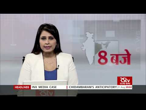 Hindi News Bulletin | हिंदी समाचार बुलेटिन – August 21, 2019 (8 pm)