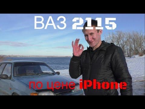 Самый живой ВАЗ 2115 по цене IPhone