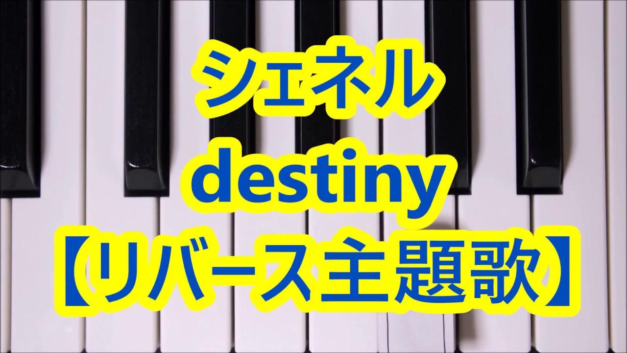【destiny】シェネル 金曜ドラマ「リバース」主題歌 絶対弾ける!! 簡単ピアノ