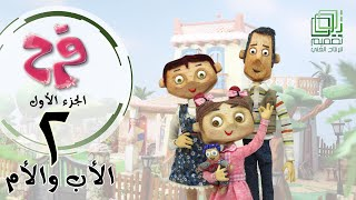 فرح - الموسم الأول - الحلقة الثانية