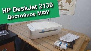 HP DeskJet 2130 , распаковка и тестирование. Достойное МФУ