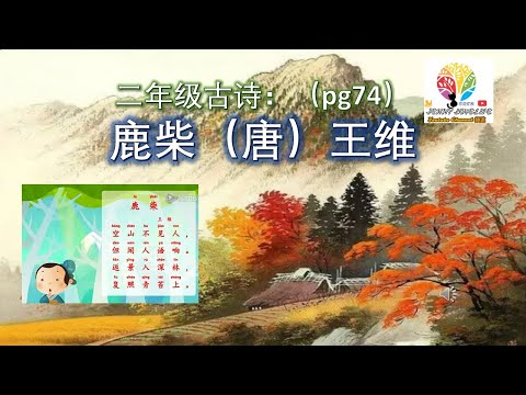 二年级 古诗: 华文课本 第74页   鹿柴( 唐 )王维