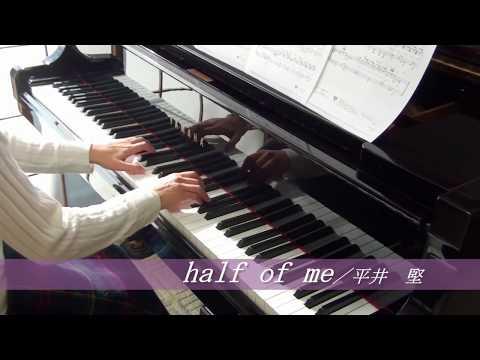 half of me/平井堅(フルVer.)~ドラマ『黄昏流星群』主題歌(ピアノソロ・歌詞付き)