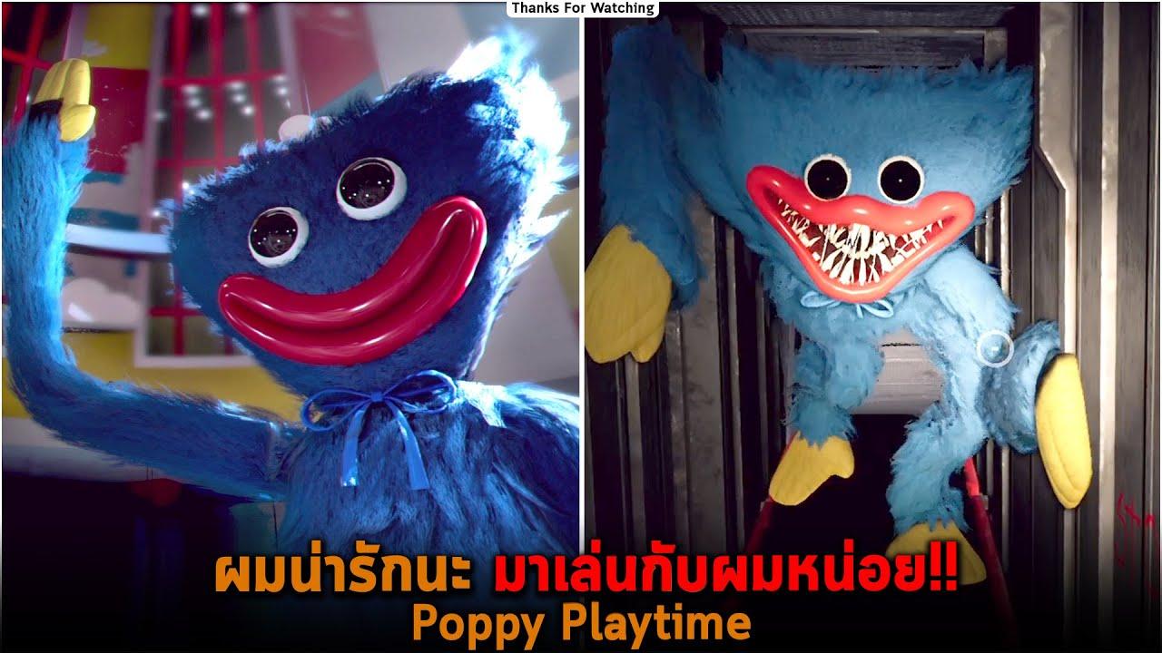 ผมน่ารักนะ มาเล่นกับผมหน่อย Poppy Playtime