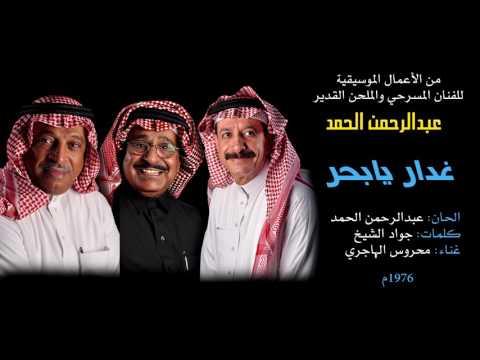 غدار يابحر غناء محروس الهاجري الحان عبدالرحمن الحمد Youtube