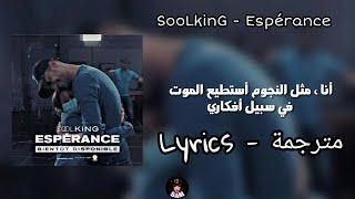 Soolking - Espérance [ Lyrics - كلمات ] مترجمة بالعربية